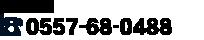 0557-68-0488